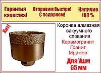 Коронка алмазная 65 мм вакуумного спекания по керамограниту  на УШМ (М 14) Craftmate, фото 1