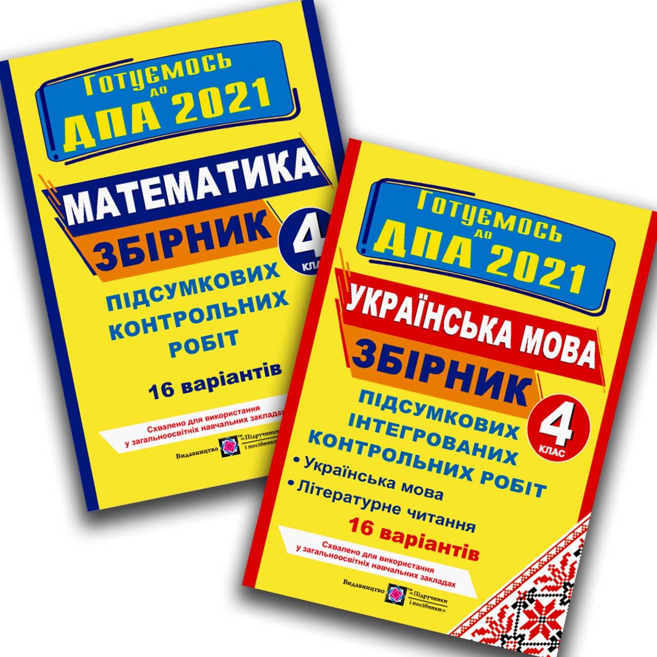 ДПА 4 клас 2021 Комплект 16 варіантів Авт: Корчевська О. Вид: Підручники і Посібники