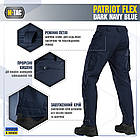 M-Tac штани Patriot Flex Dark Navy Blue, фото 8