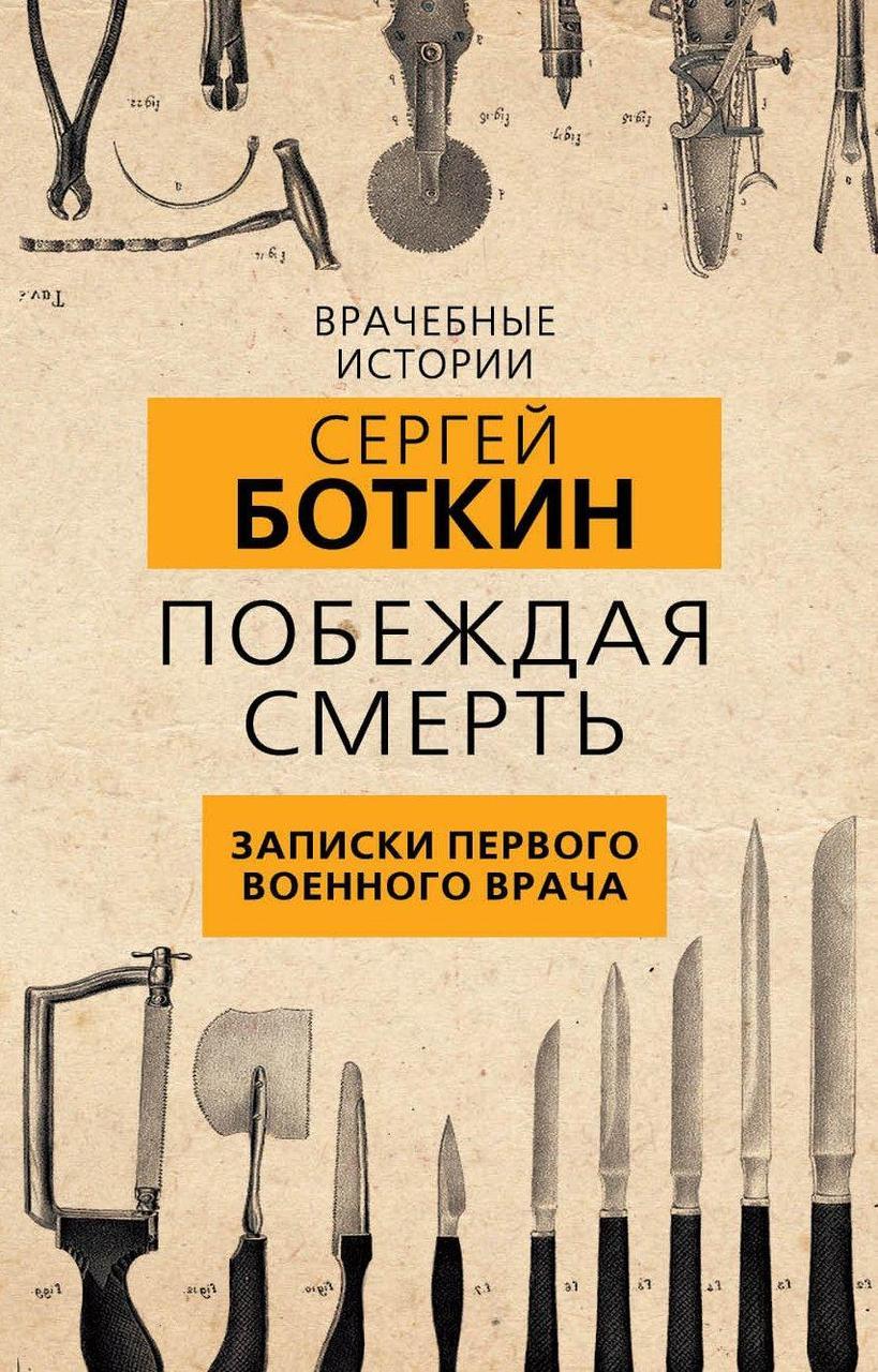 Книга Побеждая смерть. Записки первого военного врача. Автор - Сергей Боткин (Родина)