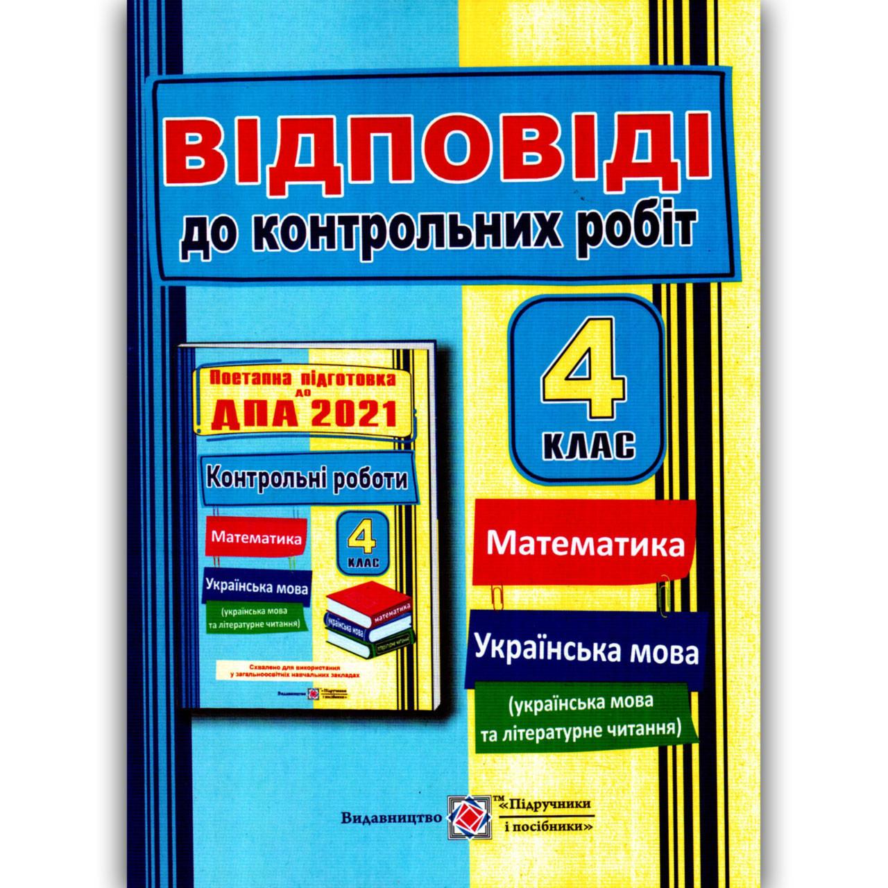 ДПА 4 клас 2021 Поетапна підготовка Відповіді Авт: Корчевська О. Вид: Підручники і Посібники