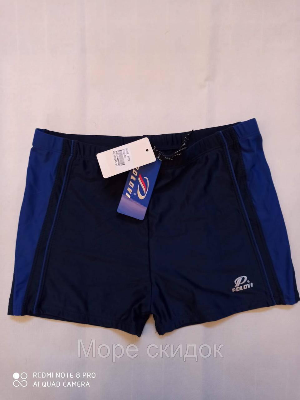 Шорты-плавки мужские POLOVI синий 0412 (в наличии  48 50 52 54 размеры)