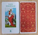 Карты Таро Ленорман, Taro Lenorman ( ukraine ), фото 4