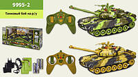 Радіокерований танковий бій Tank War , 2 танки .