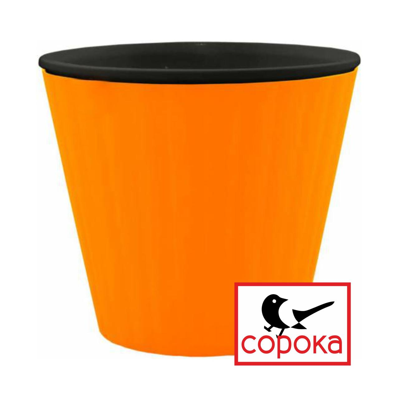 Вазон для цветов Алеана Ибис 13*11см светло оранжевый 1л (Горшок для растений со вставкой Алеана Ибис)
