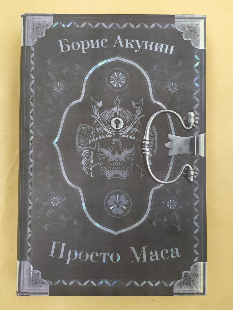 Борис Акунін. Просто Маса