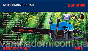 Бензопила Беларусмаш ББП-6100 (2 шины+2 цепи)
