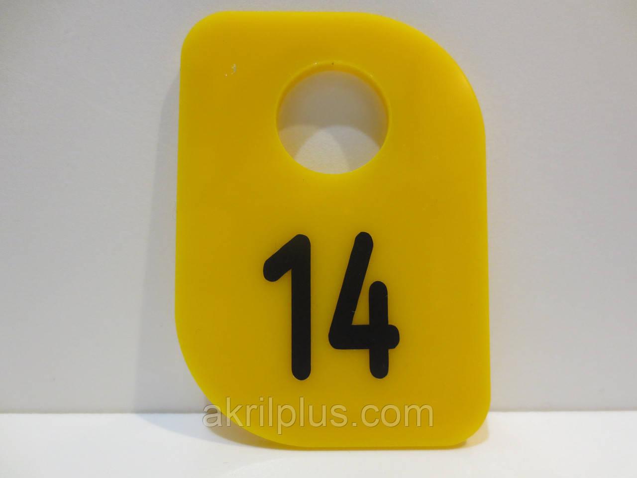 Номерки гардеробу жовті 50*70 мм