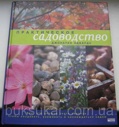 Эдвардс Д. Практическое садоводство
