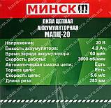 Аккумуляторная пила цепная Минск МАПЦ-20 ( 4 А./ч.), фото 7