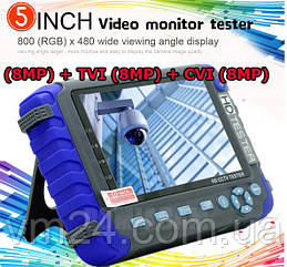 Moнитор тестер  IV8C plus видеонаблюдения  8MP AHD 8MP TVI 8MP CVI CVBS-5-дюймовый -все виды  камер новинка