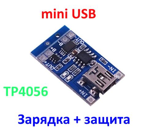 Mini USB TP4056 с защитой от переразряда, перегрузки и КЗ Модуль заряда Li-ion 18650 АКБ, Mini USB