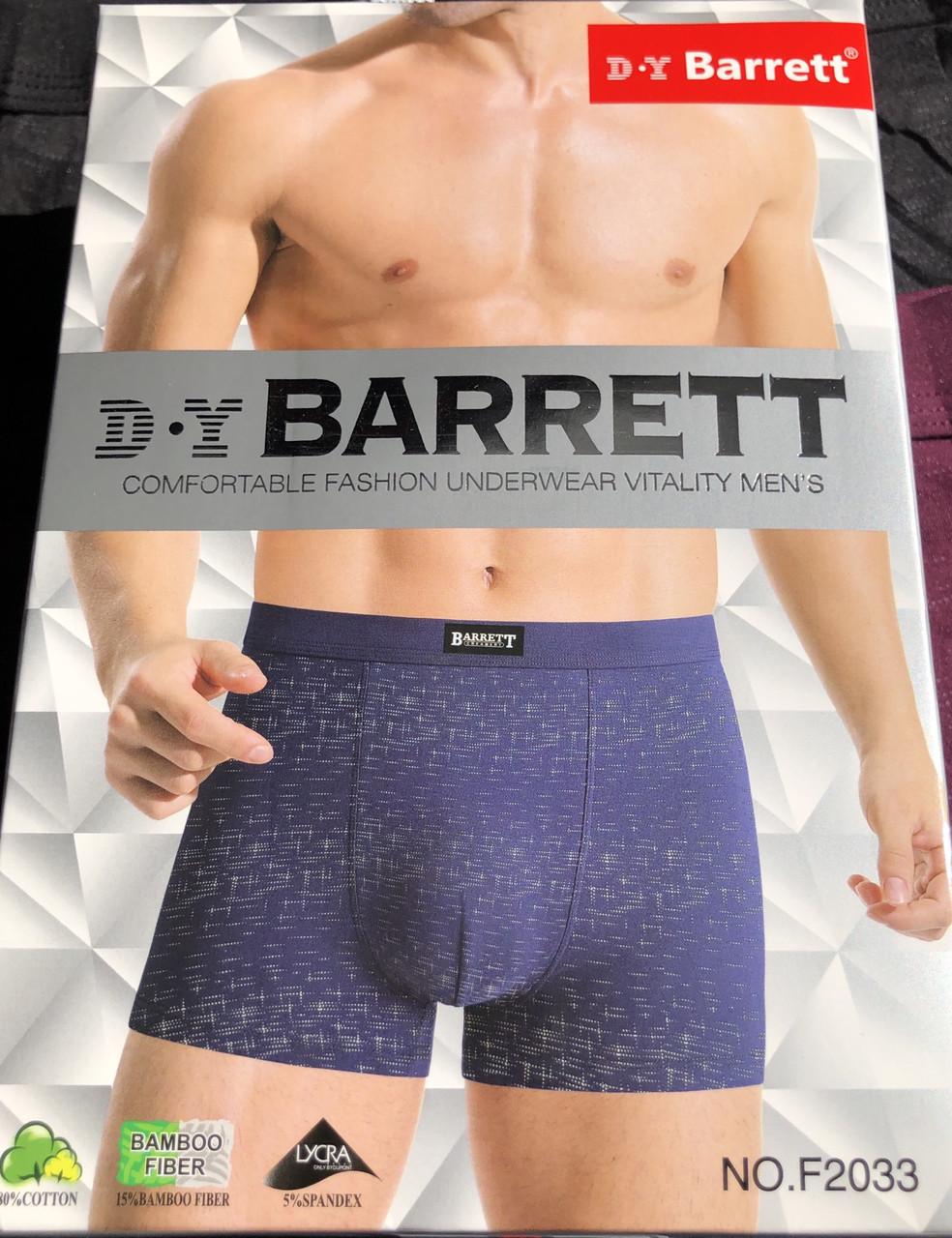 """Чоловічі Боксери масло Марка """"R. Y Barrett"""" Арт.2033"""