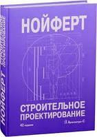 Строительное проектирование (Большой формат). Эрнст Нойферт 42-е издание.