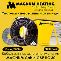 Комплект нагревательного кабеля двужильного MAGNUM Cable C&F HC 30/300/10 для обогрева открытых площадей
