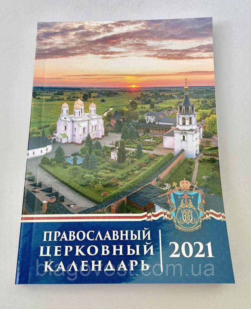 Календарь 2021г. Служебный карманный (Изд. УПЦ)