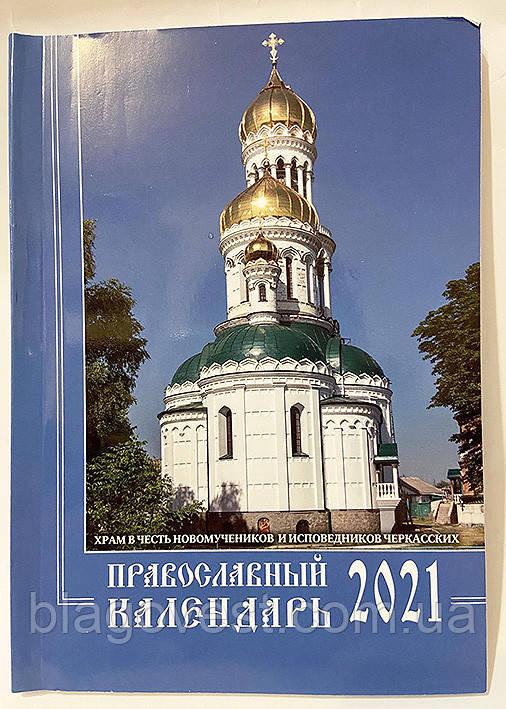 Православний календар кишеньковий 2021р.