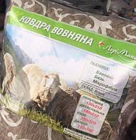 Одеяло двуспальное теплое овечье/Одеяло шерстяное/Одеяло из овечьей шерсти двуспальное 175х210см