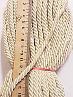 Шнур декоративный текстильный витой  6-7 мм. Молочний. Кремовий темний. Туреччина Моток 50 метрів
