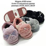 Детские тапочки оптом. 24-29 рр. Модель А103 котик