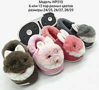 Детские тапочки оптом. 24-29 рр. Модель WP213 кролик