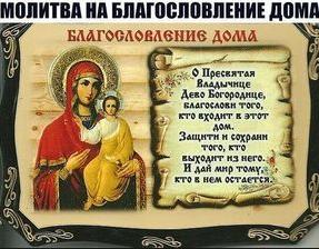"""Молитвы """"Благословение дома"""""""