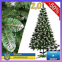 Елка пышная Снежная Королева 2,0 м с белыми кончиками, искусственные новогодние ели елки ёлки и сосны с инеем