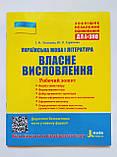 ЗНО + ДПА. Українська мова і література. Власне висловлення. Робочий зошит з електронним додатком. (Літера), фото 2