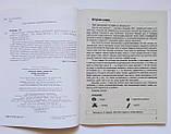 ЗНО + ДПА. Українська мова і література. Власне висловлення. Робочий зошит з електронним додатком. (Літера), фото 3