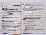 ЗНО + ДПА. Українська мова і література. Власне висловлення. Робочий зошит з електронним додатком. (Літера), фото 4