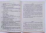 ЗНО + ДПА. Українська мова і література. Власне висловлення. Робочий зошит з електронним додатком. (Літера), фото 5
