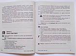 ЗНО + ДПА. Українська мова і література. Власне висловлення. Робочий зошит з електронним додатком. (Літера), фото 6