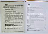 ЗНО + ДПА. Українська мова і література. Власне висловлення. Робочий зошит з електронним додатком. (Літера), фото 8