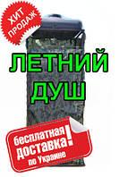 Летний душ для дачи, садовый дачный душ, Киев