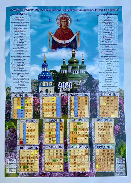 Календар 2021 р. А-2 ф (лак)