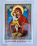 Церковний календар 2021р. цілющі молитви на пружині (30х42см), фото 5