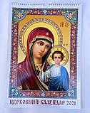Церковний календар 2021р. цілющі молитви на пружині (30х42см), фото 4