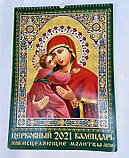 Церковний календар 2021р. цілющі молитви на пружині (30х42см), фото 6