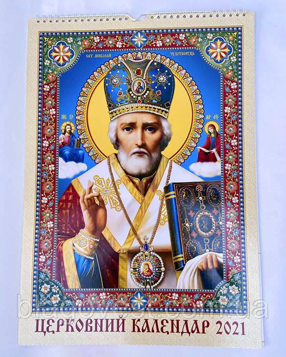 Церковний календар 2021р. цілющі молитви на пружині (30х42см)