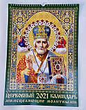 Церковний календар 2021р. цілющі молитви на пружині (30х42см), фото 2