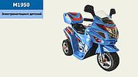 Детский электро-мотоцикл M1950 синий