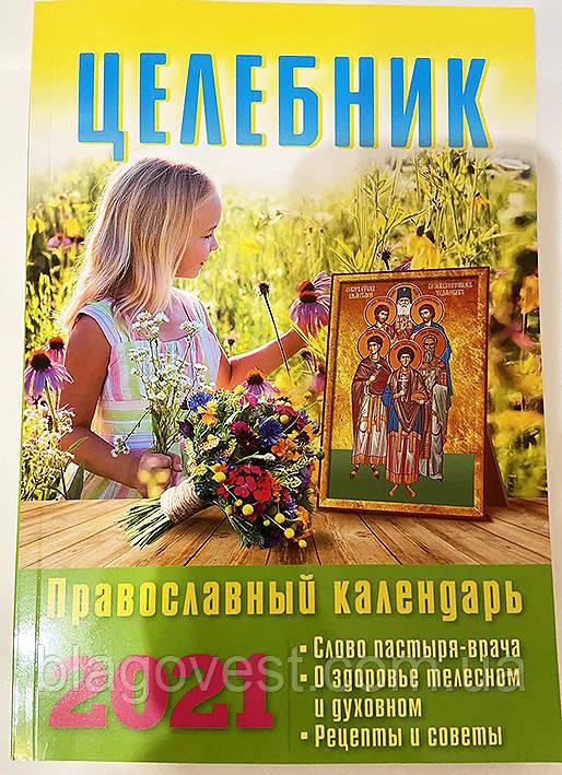 Православний календар 2021 Целебник