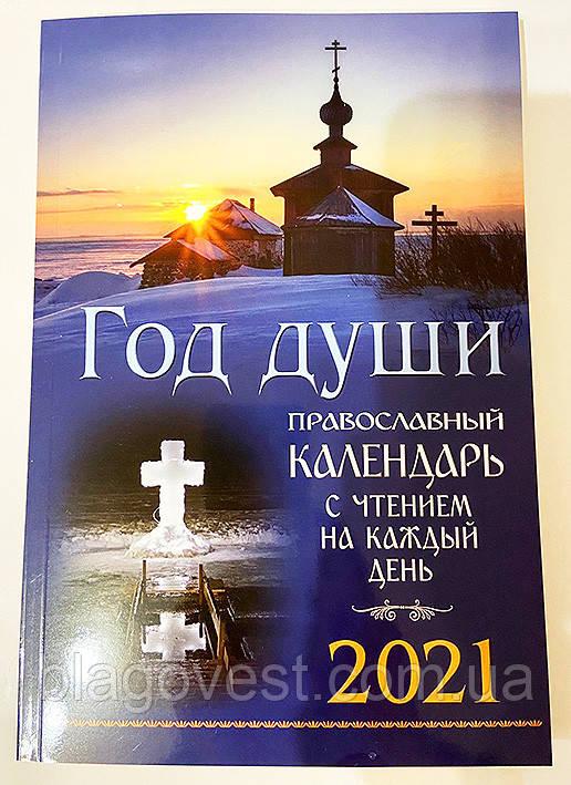 Православний календар Рік душі 2021