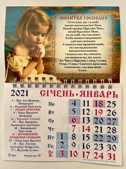Календарь 2021г. перекидной малый (на магните) КП