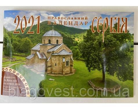 Православный календарь Сербия 2021 укр.(карманный)