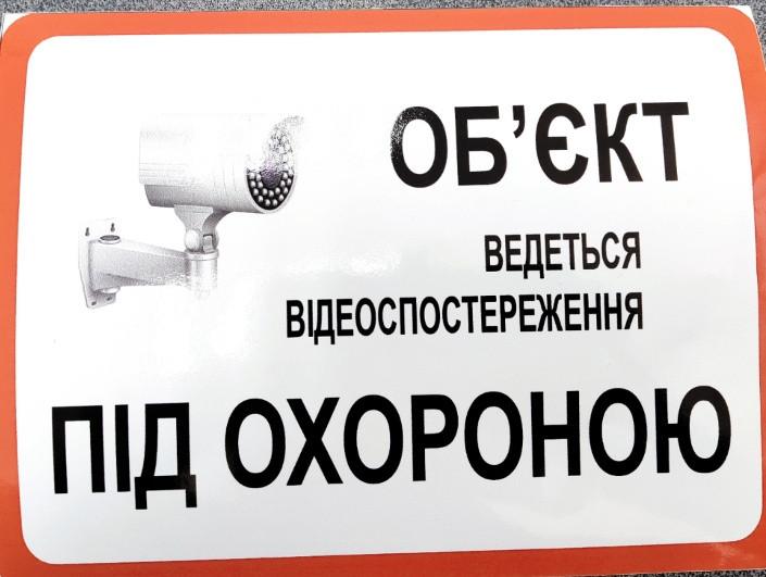 Наклейка об'єкт під охороною ведеться відеоспостереження