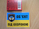 Наклейка п4 ОБ'ЄКТ ПІД ОХОРОНОЮ 78х55мм Уценка №2 под охраной охрана Приватна служба охорони на авто маленькая, фото 3