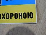 Наклейка п4 ОБ'ЄКТ ПІД ОХОРОНОЮ 78х55мм Уценка №2 под охраной охрана Приватна служба охорони на авто маленькая, фото 2