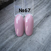 Гель лак для ногтей бежевый №67 Польша 8мл