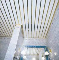 Реечный алюминиевый подвесной потолок: белый с золотой вставкой